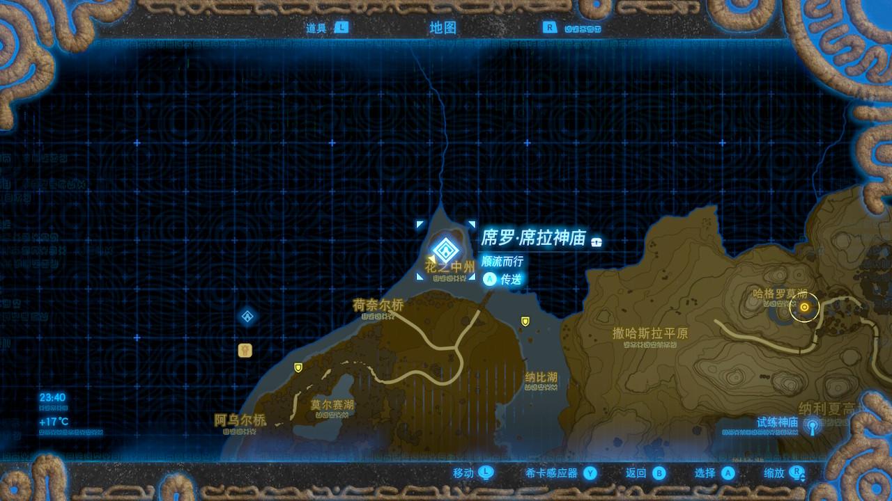 【原创】【塞尔达传说 旷野之息】双子山之塔 全神庙图片